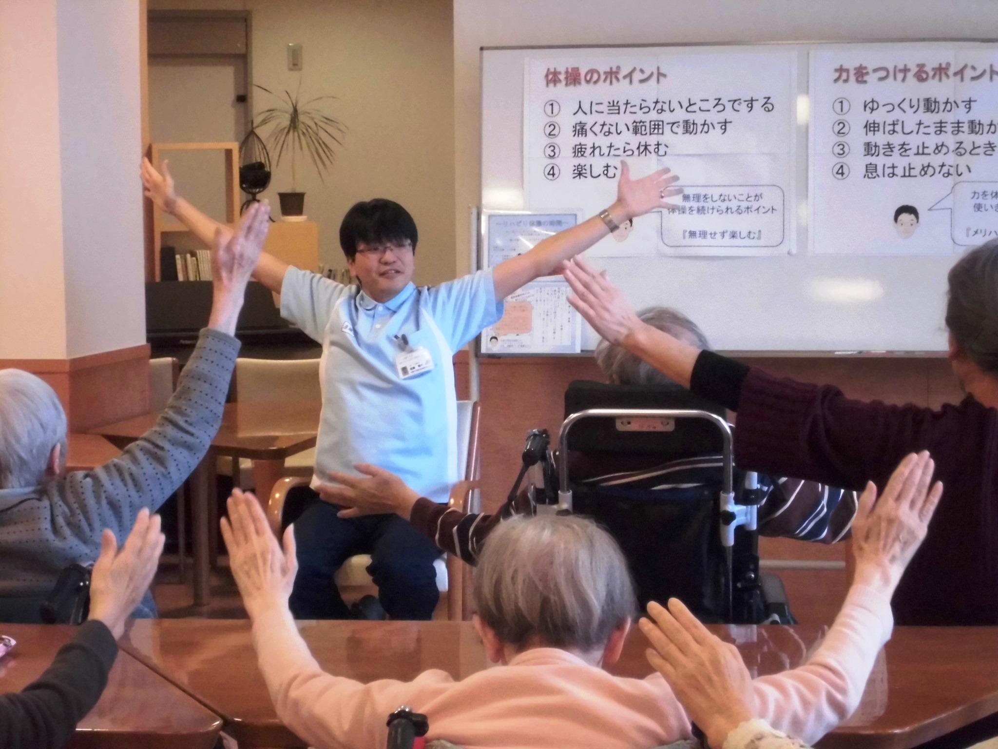 リハビリ体操教室