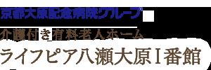 京都介護付き有料老人ホーム|ライフピア八瀬大原Ⅰ番館