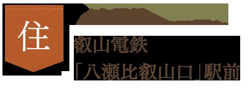 住 叡山電鉄「八瀬比叡山口駅」から徒歩2分